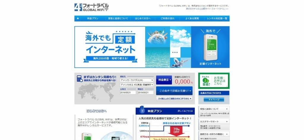 4travel_GLOBAL Wi-fi