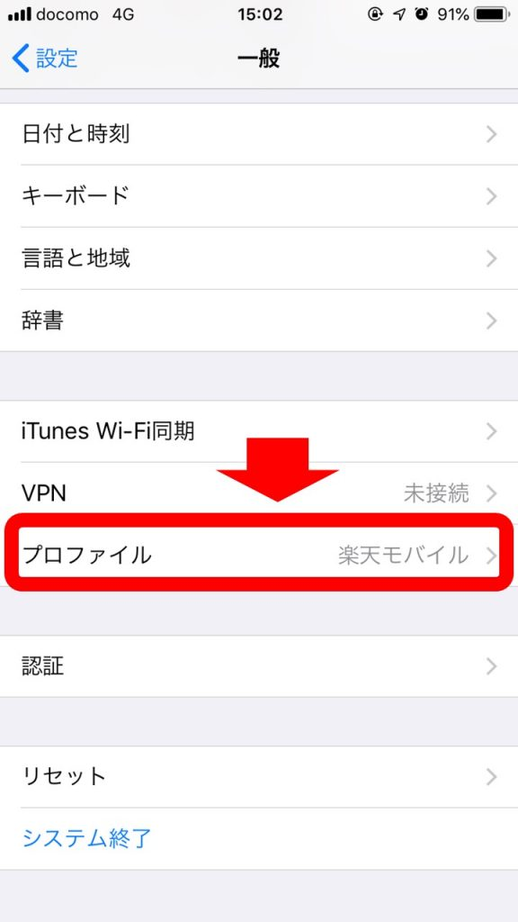 iPhone一般画面