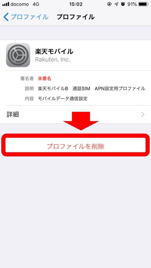iPhoneプロファイル詳細画面
