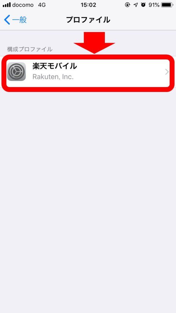 iPhone一プロファイル選択画面