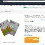 amazonのSIMカード