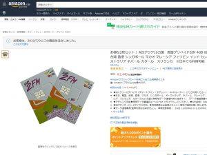AmazonでOK!インドで使えるおすすめのSIMカードと使い方を解説