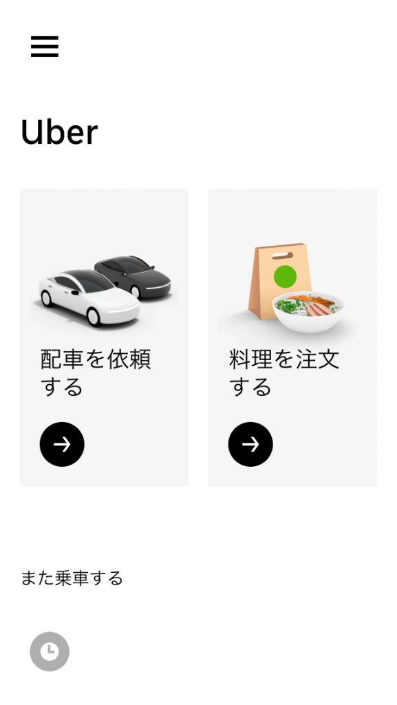 Uber選択画面